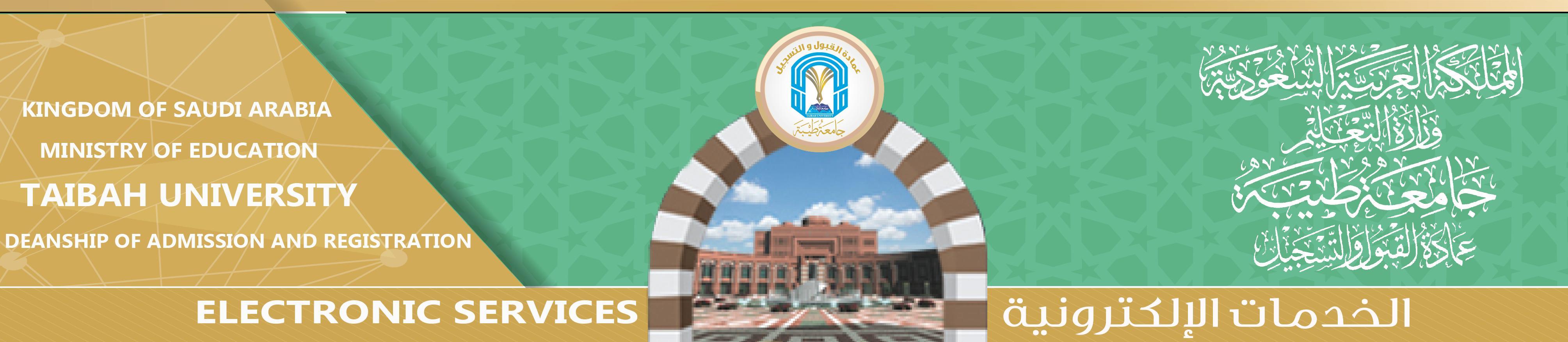 الجامعه الالكترونيه خدمات الطلاب